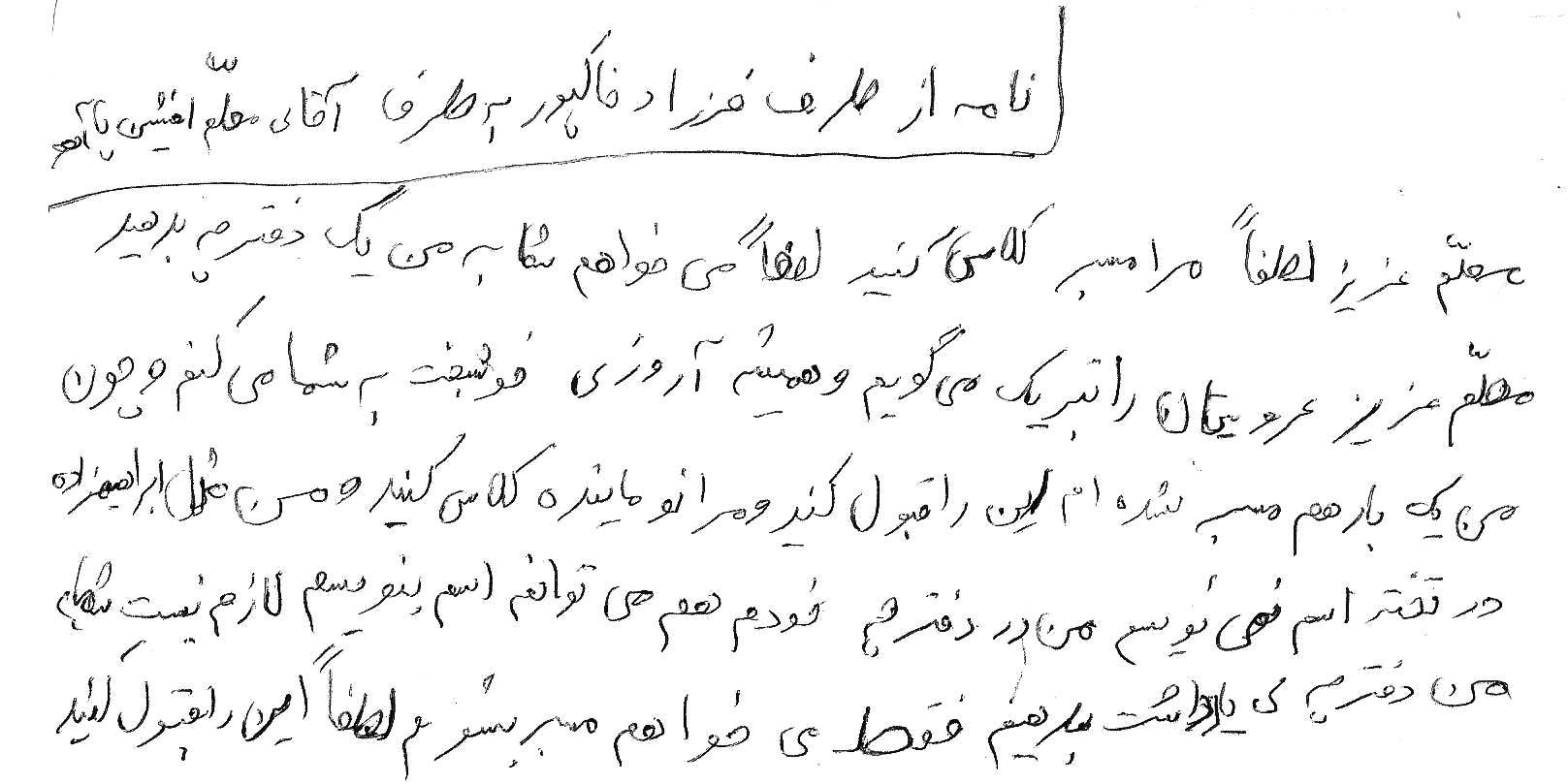 نامه فرزاد خاكپور به معلمش
